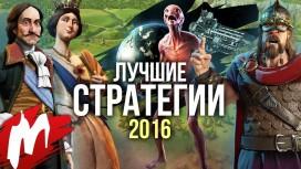 Итоги 2016 года - Лучшие стратегии 2016 года