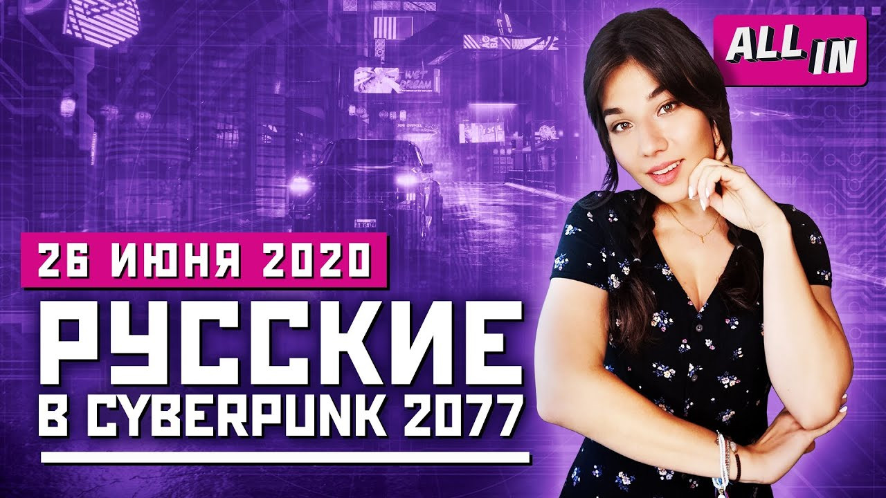 Кастомизация и аниме по Cyberpunk 2077, Diablo IV, онлайн QuakeCon. Игровые новости ALL IN за26.06