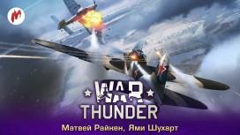 Запись стрима War Thunder. Опасные виражи