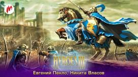 Запись стрима Heroes of Might and Magic III. Олдскул