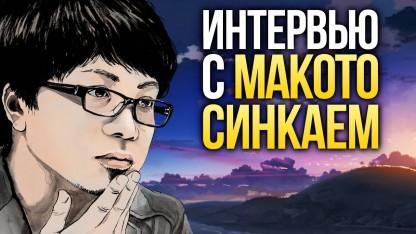 Мини-интервью с создателем аниме «Дитя погоды» Макото Синкаем