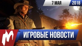 Итоги недели. 7 мая 2018 года (Red Dead Redemption 2, Beyond Good and Evil 2, Hotline Miami)