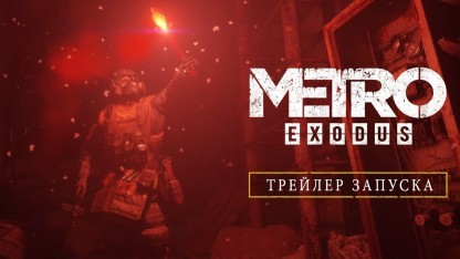 «Метро: Исход». Трейлер к выходу игры