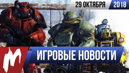 Итоги недели. 29 октября 2018 года (MediEvil, Battlefield V, Fallout 76, Grand Theft Auto 6)