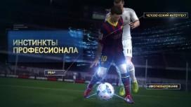 FIFA14 - Человеческий интеллект