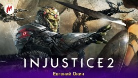 Запись стрима Injustice2. Играем с BenQ