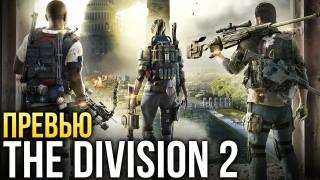 Превью Tom Clancy's The Division2. Кооперативный шутер для всех