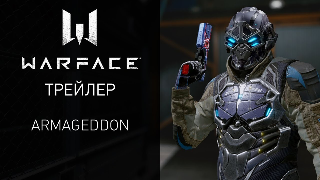 Warface. Глобальное событие «Армагеддон»
