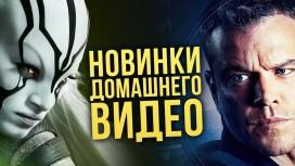 Новинки домашнего видео - Выпуск №4