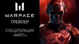 Warface. Трейлер спецоперации «Марс»