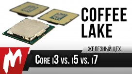 Сравнительный тест Core i3, i5 и i7. Что взять для игрового компьютера?