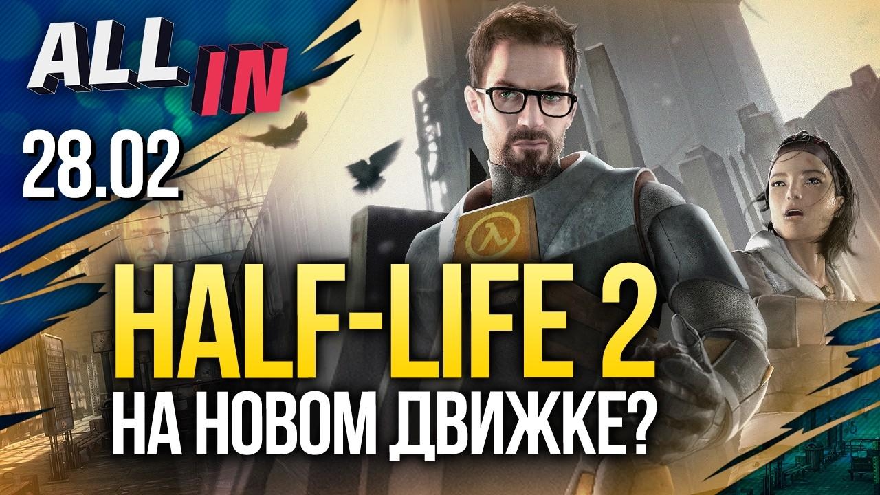 Ремейк Half-Life 2? Borderlands3 нарушает закон РФ, GDC сорвана. Новости ALL IN за28.02