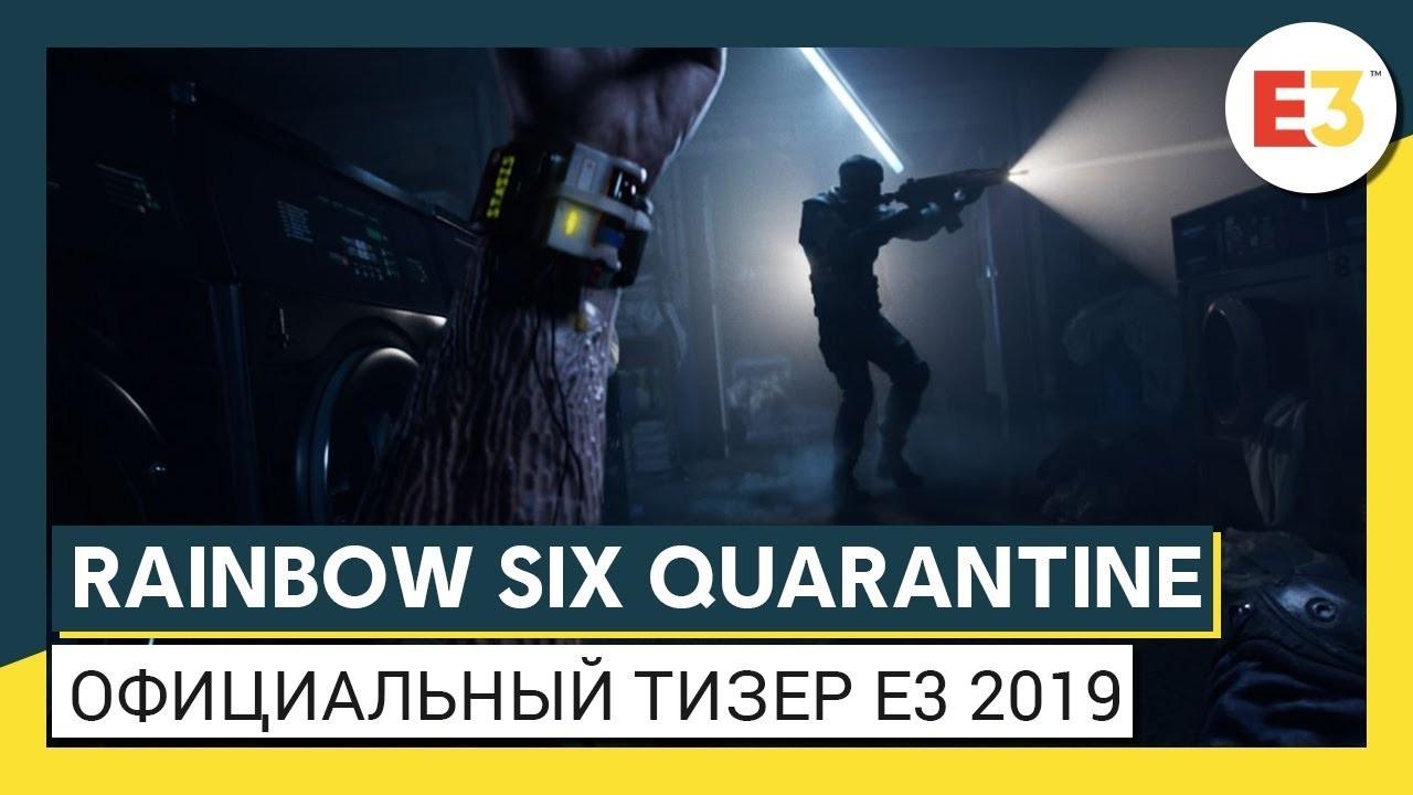 Rainbow Six Quarantine. Тизер с E3 2019