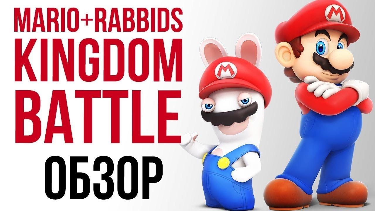Обзор Mario + Rabbids Kingdom Battle. Тактическая стратегия для всех!