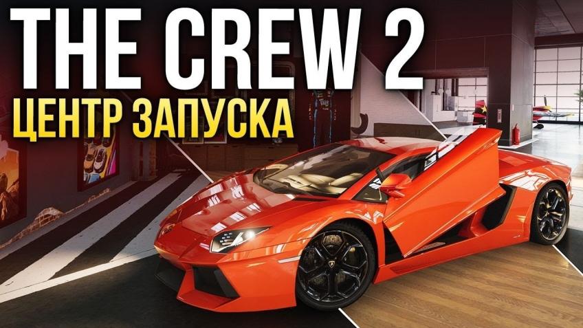 Центр запуска The Crew2