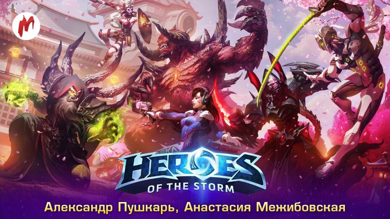 Запись стрима Heroes of the Storm. Выходные начинаются со шторма