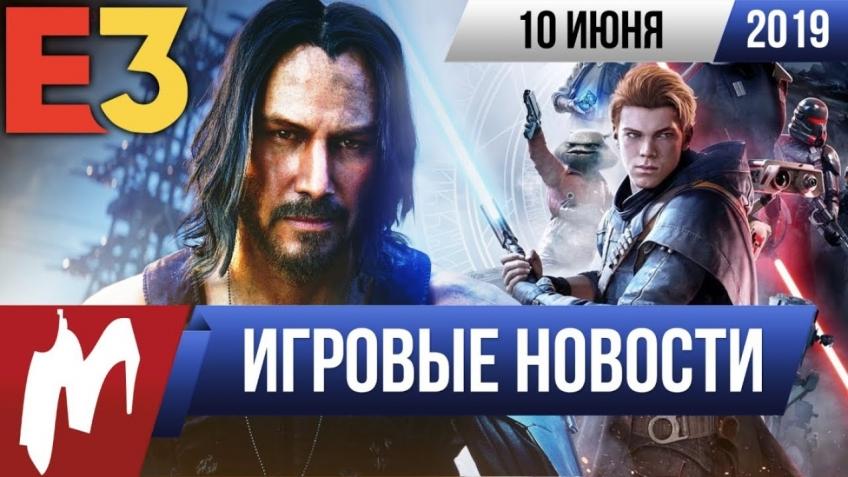 Итоги недели. 10 июня 2019 года (E3, Cyberpunk 2077, SW Jedi: Fallen Order, Baldur's Gate III)