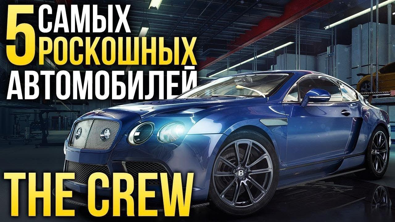 5 самых роскошных автомобилей в The Crew