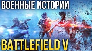 Battlefield V. Первые впечатления от сюжета