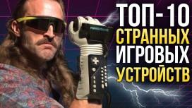 Топ-10 странных игровых устройств