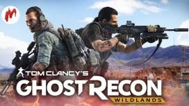 Tom Clancy's Ghost Recon: Wildlands - Будь «призраком». Запись стрима «Игромании»