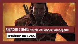Assassin's Creed: Rogue. Трейлер обновленной версии