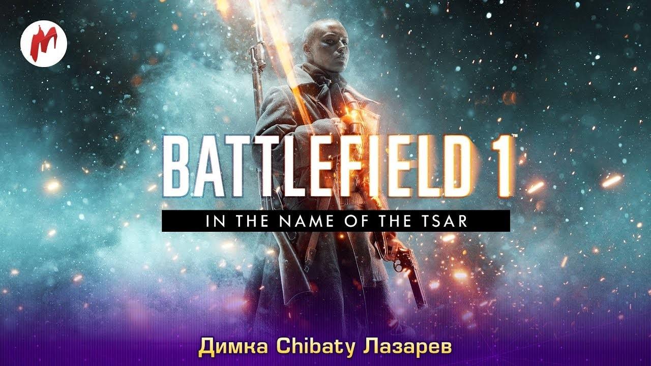 Запись стрима Battlefield 1: «Во имя царя». За Русь-матушку!