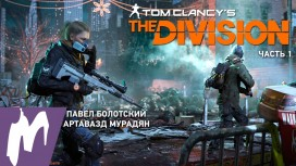 Tom Clancy's The Division - Стрим «Игромании». Часть 1