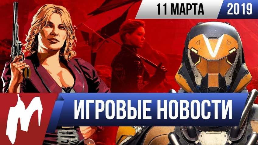 Итоги недели. 11 марта 2019 года (Death Stranding, Red Dead Redemption 2, Anthem, EA Play 2019)