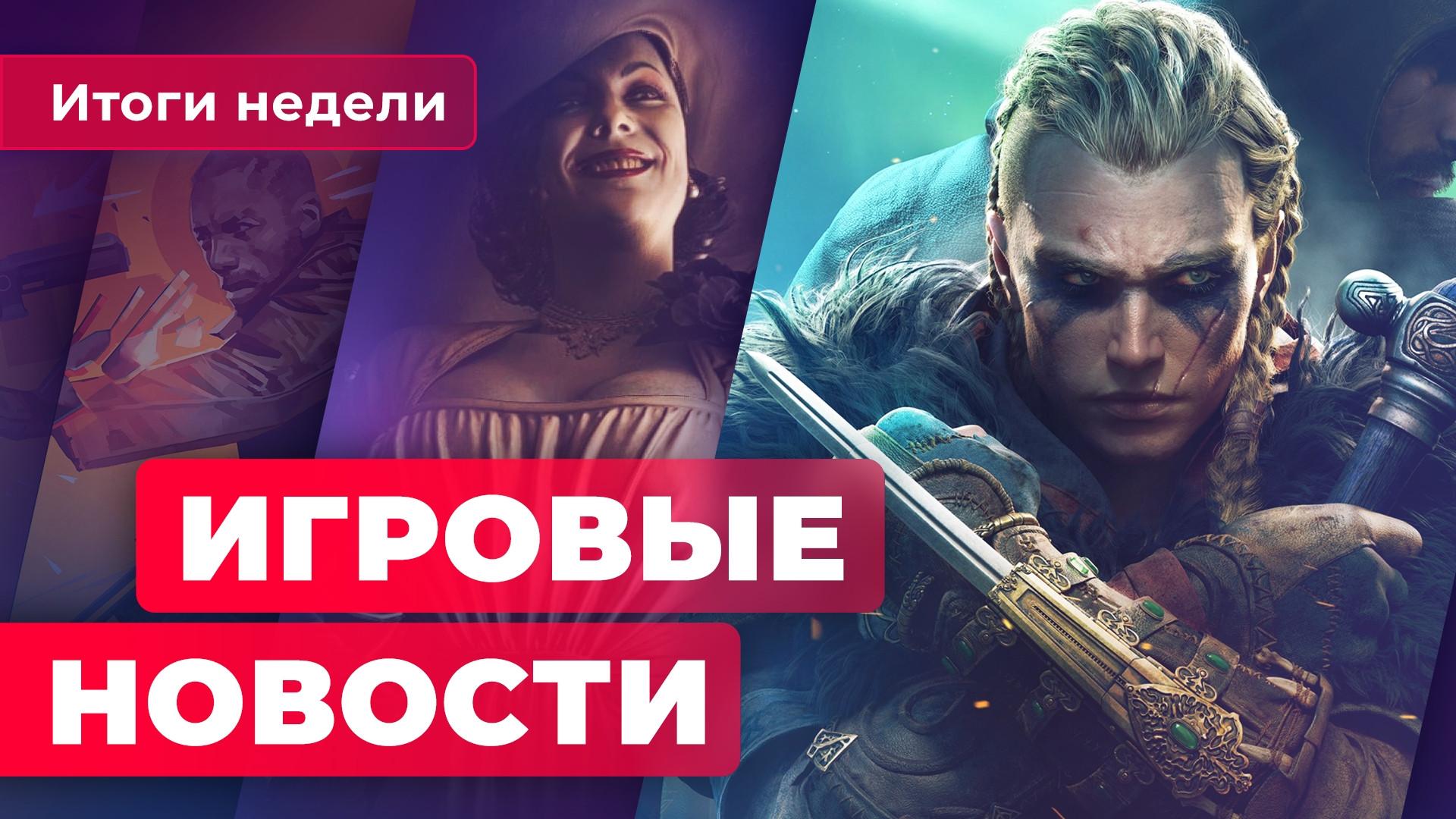 ИГРОВЫЕ НОВОСТИ | E3 2021, Assassin's Creed про крестоносцев, Deadly Premonition2 на ПК