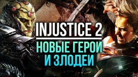 Injustice 2. Новые герои и злодеи