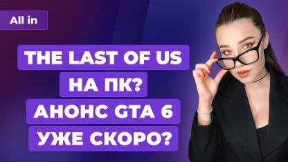 Дата анонса GTA6, The Last of Us в Steam, Стражи Галактики стали хитом Игровые новости ALL IN26.10