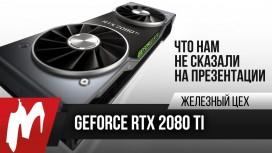 GeForce RTX — что нам не сказали на презентации?