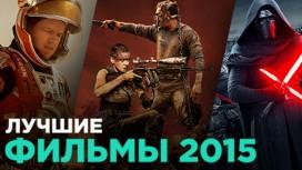 ТОП-10 лучших фильмов 2015 года