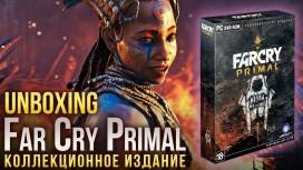 Far Cry Primal - Распаковка коллекционного издания
