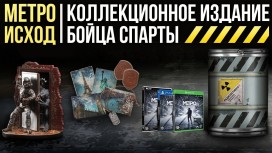 Распаковка коллекционного издания бойца Спарты «Метро: Исход»