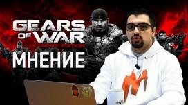 Gears of War: Ultimate Edition - Подробное мнение Геворга Акопяна