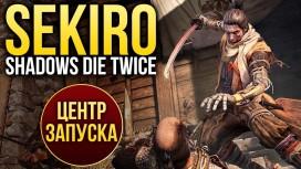 Центр запуска игры Sekiro: Shadows Die Twice
