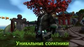 World of Warcraft: Legion - Расширенный обзор