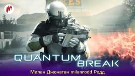Запись стрима Quantum Break. Время никого не ждет