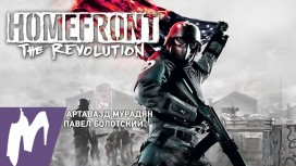 Homefront: The Revolution. Начало - Стрим «Игромании»