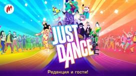 Турнир Игромании по Just Dance 2018! Внеконкурс — редакция и гости!