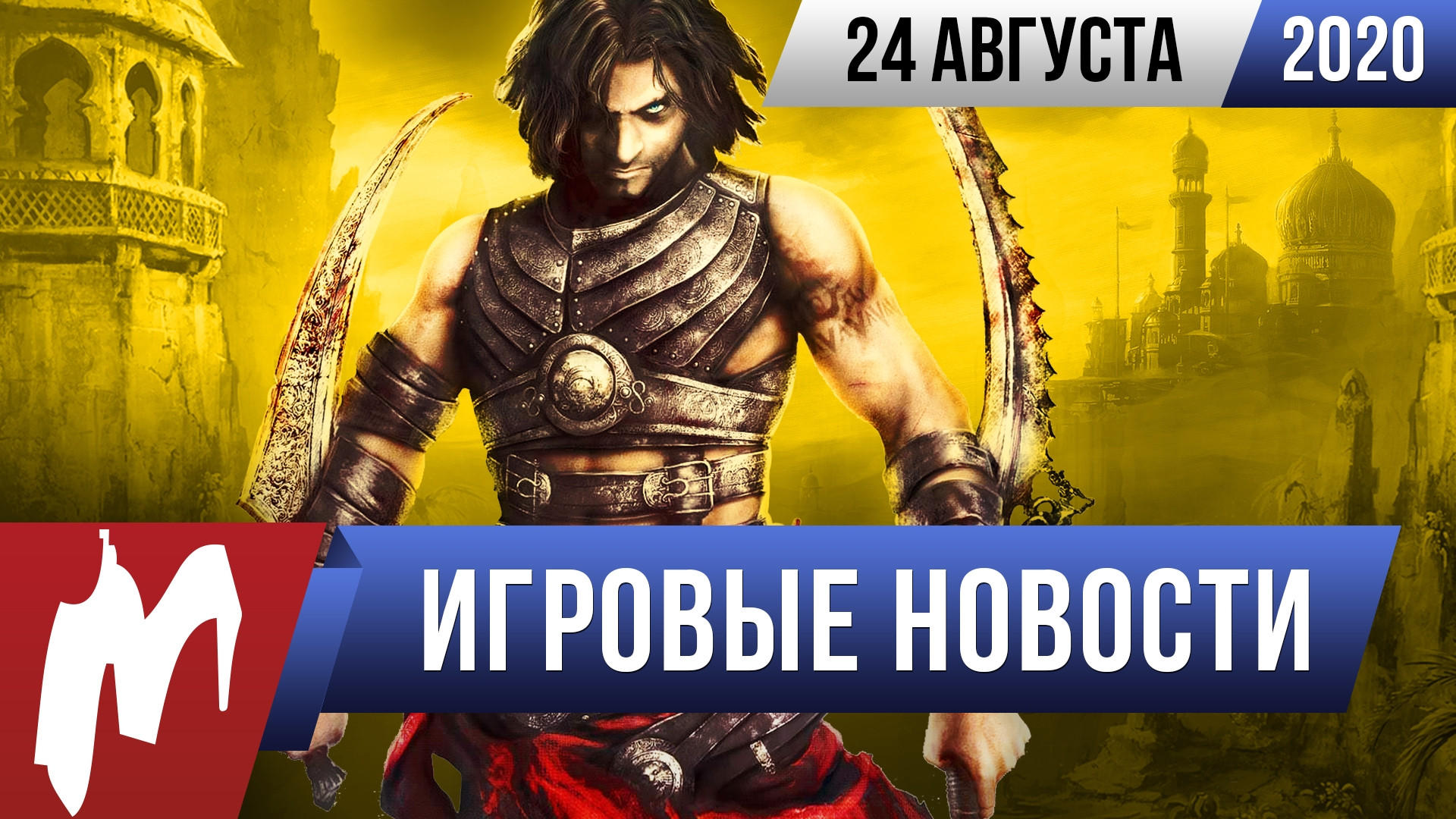 ИТОГИ НЕДЕЛИ 24.08 (Epic Games VS Apple, V:tM Bloodlines 2, Gotham Knights, Prince of Persia Remake)