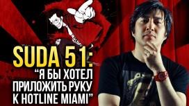 Гоити Суда — О Hotline Miami, Shadows of the Damned и музыке Bon Jovi