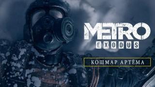 Metro: Exodus. «Кошмар Артёма»
