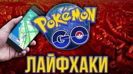 Лайфхаки Pokémon Go - Как начать без ошибок?