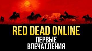 Первые впечатления от бета-теста Red Dead Online