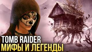 Баба-Яга, День Мёртвых и Эльдорадо. Миф и Легенды Tomb Raider