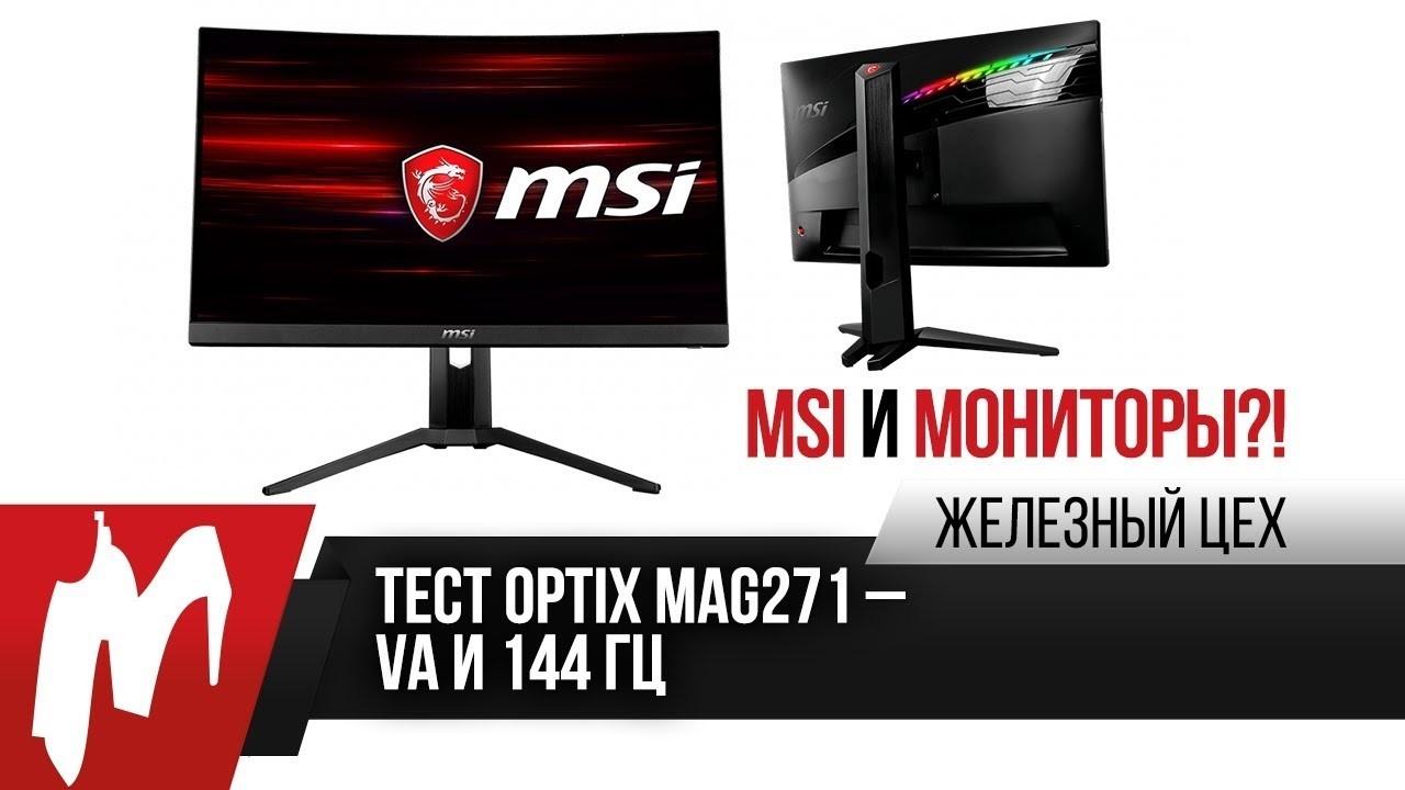MSI, монитор и почти идеал. Тестируем Optix MAG271CQR