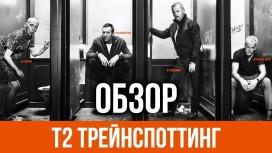 Фильм «Т2 Трейнспоттинг » («На игле 2») - Выбери продолжение фильма про наркоманов. Обзор